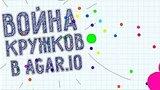 видео 15 мин. 56 сек. Война кружков в Agar.io раздел: Игры добавлено: 25 июня 2015