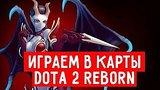 видео 31 мин. 45 сек. Играем в карты Dota 2 Reborn раздел: Игры добавлено: 25 июня 2015