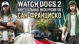 видео 8 мин. 29 сек. Watch Dogs 2 - Виртуальная экскурсия по Сан-Франциско раздел: Игры добавлено: вчера 10 декабря 2016