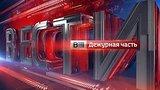 видео 32 мин. 44 сек. Вести. Дежурная часть от 10.12.16 раздел: Новости, политика добавлено: сегодня 11 декабря 2016