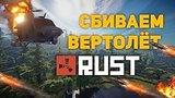 видео  СБИВАЕМ ВЕРТОЛЁТ В RUST! раздел: Игры добавлено: сегодня 11 декабря 2016