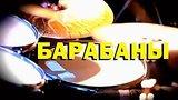 видео 17 мин. 37 сек. Галилео. Барабаны раздел: Технологии, наука добавлено: 25 июня 2015