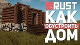 видео 13 мин. 40 сек. Как обустроить дом в RUST раздел: Игры добавлено: 26 июня 2015