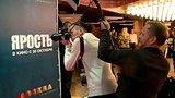 видео  Московская премьера фильма Ярость раздел: Кино, ТВ, телешоу добавлено: 12 июня 2015