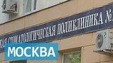 видео 1 мин. 28 сек. Драку в детской стоматологии расследует Департамент здравоохранения Москвы раздел: Новости, политика добавлено: 26 июня 2015