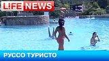 видео 2 мин. 46 сек. Италия борется за российских туристов раздел: Новости, политика добавлено: 26 июня 2015