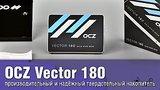видео 3 мин. 51 сек. Обзор  OCZ Vector 180 - производительный и надежный твердотельный накопитель раздел: Технологии, наука добавлено: 26 июня 2015