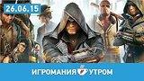 видео 27 мин. 40 сек. Игромания УТРОМ, пятница, 26 июня 2015 (Assassin's Creed: Синдикат, TESO, Syberia 3) раздел: Игры добавлено: 26 июня 2015