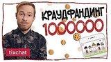 видео 1 мин. 9 сек. Краудфандинг TixChat собрал миллион рублей! раздел: Юмор, развлечения добавлено: сегодня 16 января 2017