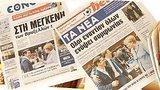 видео 1 мин. 26 сек. Греки не верят своим кредиторам раздел: Новости, политика добавлено: 27 июня 2015