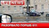 видео 1 мин. 36 сек. Порше-911 разорвало пополам после ДТП в Москве раздел: Новости, политика добавлено: 27 июня 2015