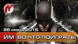 видео 6 мин. 59 сек. Во что поиграть на этой неделе — 26 июня (Batman: Arkham Knight, PlanetSide 2, Dreamfall Chapters 3) раздел: Игры добавлено: 27 июня 2015
