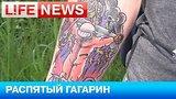 видео 2 мин. 45 сек. Новый тренд в Перми — тату с распятым Гагариным раздел: Новости, политика добавлено: 27 июня 2015