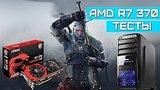 видео 4 мин. 8 сек. MSI R7 370 Gaming. Беглый обзор и тестирование раздел: Технологии, наука добавлено: 27 июня 2015