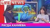 видео 4 мин. 20 сек. Юная певица Рагда Ханиева учится рыбачить раздел: Новости, политика добавлено: 28 июня 2015
