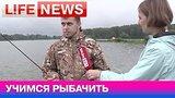 видео 6 мин. 44 сек. Корреспондент LifeNews учится ловить рыбу раздел: Новости, политика добавлено: 28 июня 2015