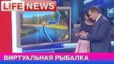 видео 4 мин. 30 сек. Ведущие LifeNews пытаются поймать виртуальную рыбку раздел: Новости, политика добавлено: 28 июня 2015