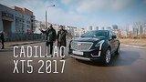 видео 45 мин. 42 сек. CADILLAC XT5 2017 - БОЛЬШОЙ ТЕСТ-ДРАЙВ раздел: Авто, мото добавлено: 1 апреля 2017