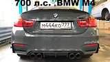 видео 17 мин. 20 сек. DT_LIVE. 700 л.с. BMW M4 Competition раздел: Авто, мото добавлено: 3 апреля 2017
