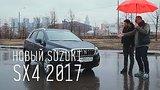 видео 34 мин. 47 сек. НОВЫЙ SUZUKI SX4 2017 - ХОРОШО, НО ДОРОГО! раздел: Авто, мото добавлено: 8 апреля 2017
