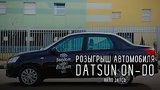 видео 45 мин. 51 сек. Твой репост - твой Datsun раздел: Авто, мото добавлено: 12 апреля 2017