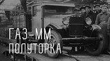 видео 20 мин. 22 сек. ГАЗ ММ ПОЛУТОРКА/МАШИНА ПОБЕДЫ/БОЛЬШОЙ ТЕСТ ДРАЙВ раздел: Авто, мото добавлено: 10 мая 2017