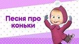 видео 2 мин. 21 сек. Маша и Медведь - Песня Про коньки (Караоке-клип