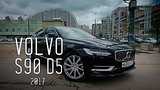 видео 36 мин. 48 сек. ALL NEW VOLVO S90 D5 2017 -