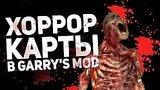 видео 14 мин. 5 сек. Хоррор карты в Garry's Mod раздел: Игры добавлено: 1 июля 2015