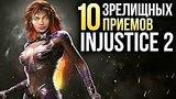 видео 6 мин. 2 сек. Топ-10 самых зрелищных спецприемов Injustice 2 раздел: Игры добавлено: 26 мая 2017