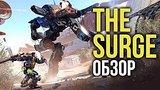 видео 7 мин. 47 сек. The Surge - Хардкорный слэшер с большими локациями (Обзор/Review) раздел: Игры добавлено: 26 мая 2017