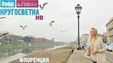 видео  Орёл и Решка. Кругосветка - Флоренция. Италия (1080p HD) раздел: Путешествия, страны, города добавлено: 27 мая 2017