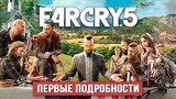видео 8 мин. 1 сек. Первые Подробности о Far Cry 5 раздел: Игры добавлено: 27 мая 2017