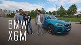 видео 30 мин. 28 сек. ПО ПРОЗВИЩУ ЗВЕРЬ/BMW X6M/720 л.с./1000 Нм/БОЛЬШОЙ ТЕСТ ДРАЙВ Б/У раздел: Авто, мото добавлено: 27 мая 2017