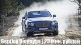 видео 17 мин. 28 сек. DT_LIVE. Песчаный карьер VS Bentley Bentayga (? 23 млн.) раздел: Авто, мото добавлено: 29 мая 2017