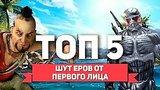 видео 10 мин. 1 сек. ТОП 5 ШУТЕРОВ ОТ ПЕРВОГО ЛИЦА раздел: Игры добавлено: 30 мая 2017