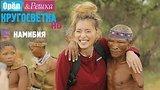 видео 49 мин. 20 сек. Орёл и Решка. Кругосветка - Виндхук. Намибия. Африка (1080p HD) раздел: Путешествия, страны, города добавлено: 30 мая 2017