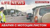 видео 31 сек. Жуткая авария с мотоциклистом раздел: Новости, политика добавлено: 1 июля 2015