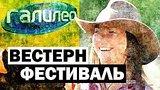 видео 7 мин. 17 сек. Галилео. Вестерн фестиваль ? Western Festival раздел: Технологии, наука добавлено: 31 мая 2017
