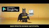 видео 10 сек. Лего Фильм: Бэтмен – доступен в Google Play раздел: Кино, ТВ, телешоу добавлено: 2 июня 2017