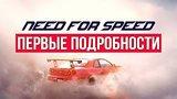 видео 5 мин. 21 сек. Первые Подробности о Need for Speed Payback раздел: Игры добавлено: 3 июня 2017