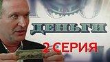 """видео 44 мин. 20 сек. """"Деньги"""". 2 серия раздел: Новости, политика добавлено: 5 июня 2017"""