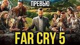 видео 5 мин. 43 сек. Far Cry 5 - Первые подробности раздел: Игры добавлено: 5 июня 2017
