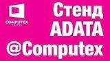 видео 7 мин. 15 сек. Live ADATA на Computex 2017 раздел: Технологии, наука добавлено: 5 июня 2017