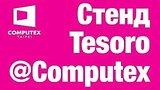 видео  Live Tesoro на Computex 2017 раздел: Технологии, наука добавлено: 6 июня 2017