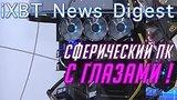 видео 4 мин. 36 сек. Беспилотный «Яндекс», необычные корпуса, тонкие игровые ноутбуки раздел: Технологии, наука добавлено: 6 июня 2017