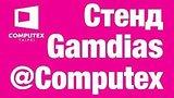 видео 6 мин. 24 сек. Live Gamdias на Computex 2017 раздел: Технологии, наука добавлено: 6 июня 2017