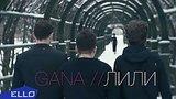 видео 3 мин. 53 сек. GANA - Лили / ПРЕМЬЕРА раздел: Музыка, выступления добавлено: 7 июня 2017
