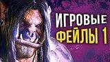 видео 5 мин. 14 сек. Игровые фейлы: World of Warcraft раздел: Игры добавлено: 7 июня 2017