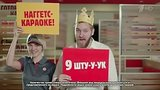 видео 10 сек. Реклама Бургер Кинг - Наггетсы всего 69 рублей раздел: Рекламные ролики добавлено: 8 июня 2017